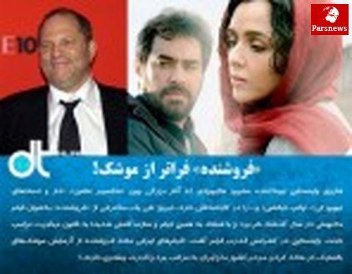 """حمایت تهیه کننده هالیوود از """"اصغر فرهادی"""""""